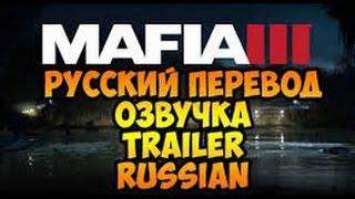 МАФИЯ 3 — ТРЕЙЛЕР РУССКАЯ ОЗВУЧКА HD