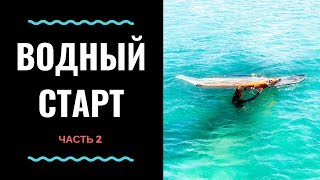 Обучение водному старту. Часть 2 - Виндсерфинг на диване с Николаем Жаворонковым