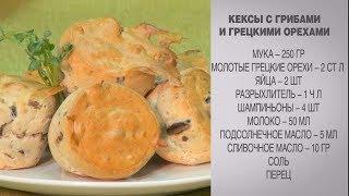 Кексы с грибами и грецкими орехами / Кексы с грибами / Кексы с орехами / Кексы / Кексы рецепты