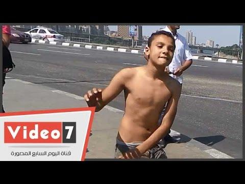 بالفيديو.. طفل يرقص شبه عارى أعلى كوبرى أكتوبر فى أول ايام عيد الاضحى thumbnail