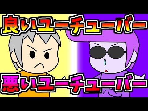 【アニメ】良いユーチューバーと悪いユーチューバー