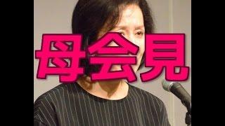 【芸能ニュース】母・高畑淳子さんが午前9時から会見内容 【気になるTub...