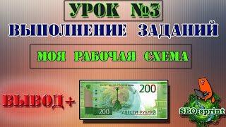 Урок №3. Как быстро заработать на выполнении заданий. Вывод 200 рублей. #Seosprint