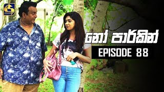 NO PARKING EPISODE 88 || ''නෝ පාර්කින්'' || 23rd October 2019 Thumbnail