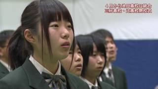 170322三好・辻高校閉校式