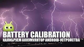 видео Калибровка батареи Android-устройства