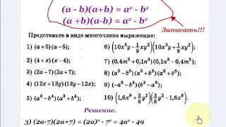 #56 Урок 17. Формулы сокращенного умножения. Разность квадратов. Алгебра 7 класс.