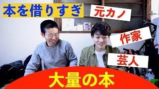 岡田が本を借りすぎています