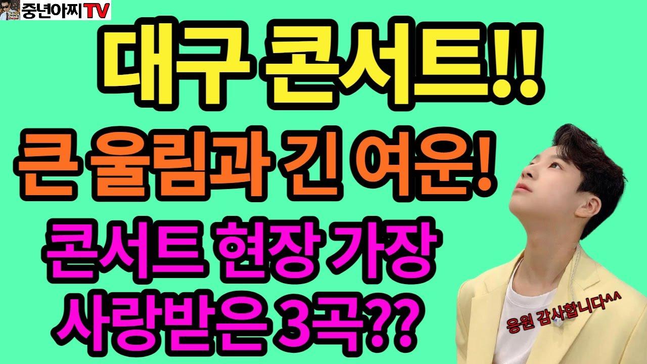 동원군 콘서트에 불러준 노래3곡?//팬들 큰 울림과 벅찬 감동이다!!