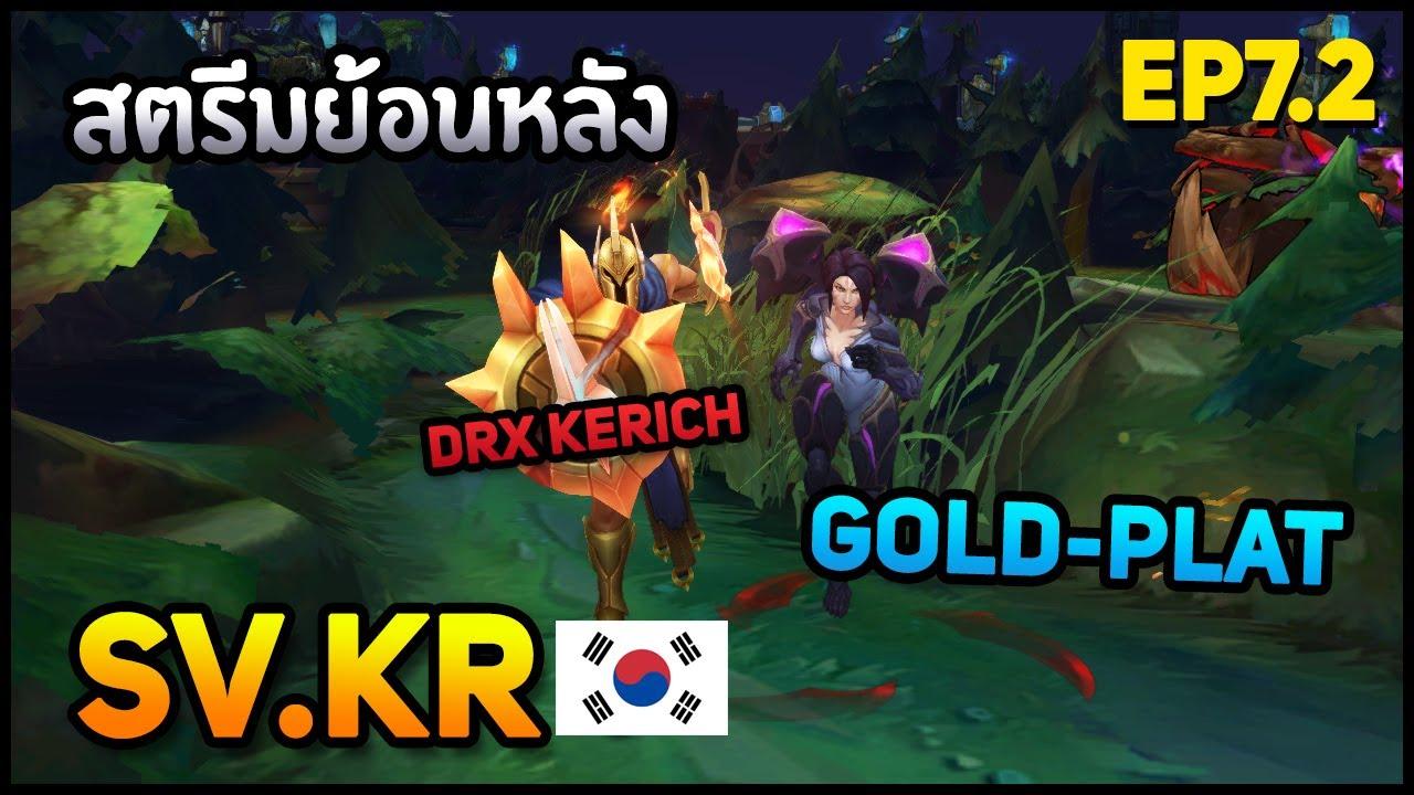 สตรีมย้อนหลัง #7.2 โชว์ความโหดของ DRX Kerich Rank Gold-Platinum Sv.Korea Duo บิ๊กริช