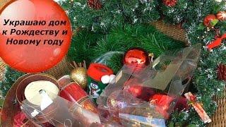 Украшаю дом к Рождеству и Новому году, планы на праздники. Греция (Mila MyWay)(Украшаю дом к Рождеству и Новому году, планы на праздники. Приятного просмотра!!! ПОДПИСАТЬСЯ: http://www.youtube.com/use..., 2015-12-13T12:30:01.000Z)