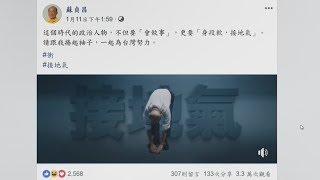 蘇組閣徵詢過程網路公開 影片活潑吸睛 20190114 公視中晝新聞