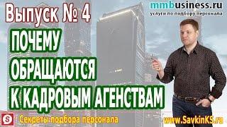 Почему обращаются в кадровые агентства, подбор персонала(http://www.mmbusiness.ru - услуги по подбору персонала, кадровое агентство, агентство по подбору персонала http://www.SavkinKS.ru..., 2016-03-14T12:00:30.000Z)