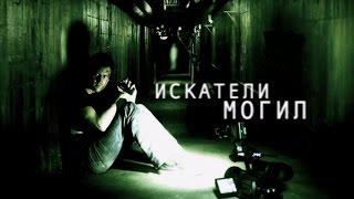 Ужасные Обзоры - Искатели Могил 1 и 2 (Призраки в Психушке) 2012