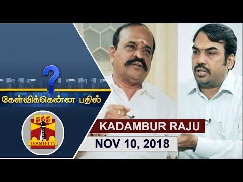 (10/11/2018) Kelvikkenna Bathil | Exclusive Interview with Minister Kadambur Raju