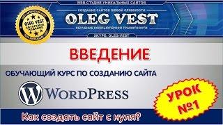 1 Урок. Как создать сайт с нуля? Создание сайта на CMS Wordpress. Авторский курс по созданию сайта.