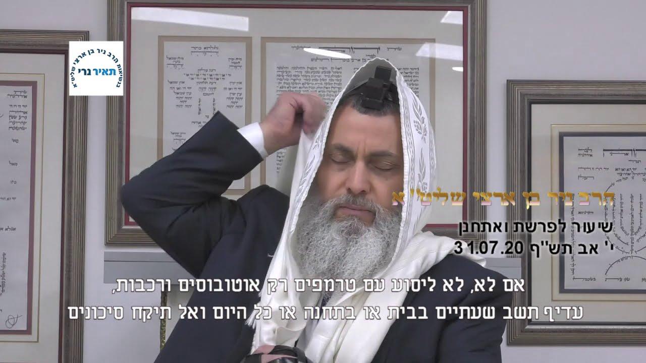 """הרב ניר בן ארצי שליט""""א: חמאס מתכנן לחטוף חייל"""