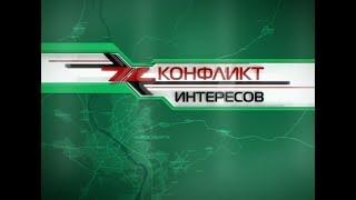 Конфликт интересов 10.12.2017