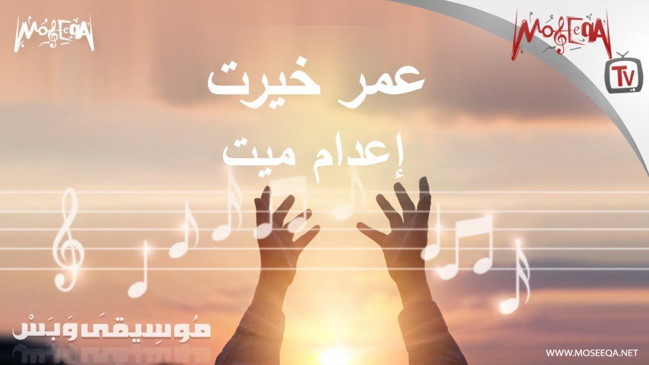 Omar Khayrat - موسيقى وبس - عمر خيرت - إعدام ميت