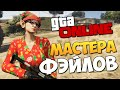 GTA ONLINE - МАСТЕРА ФЭЙЛОВ #229