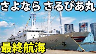 【ラストクルーズ】東海汽船さるびあ丸が退役 28年間お疲れ様でした!《東京港~八丈島・底土港》