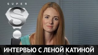 Лена Катина: «Мне жаль, что происходит с Юлей, но работать с этим я больше не хочу»