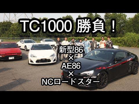 新型86 × AE86 × NCロードスター 勝負! @TC1000