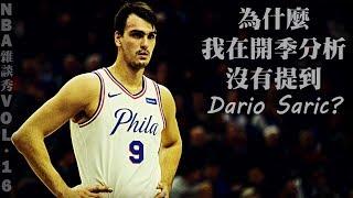 為什麼我在開季分析沒有提到Dario Saric-NBA雜談秀Vol.16