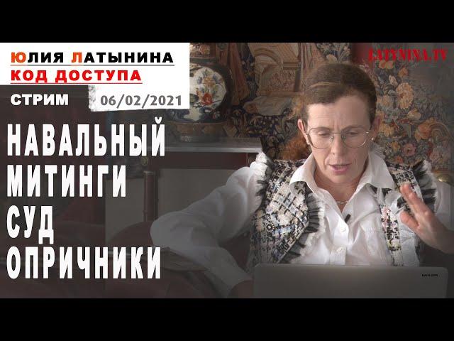 Юлия Латынина / Код Доступа / 06.02.2021 / LatyninaTV /