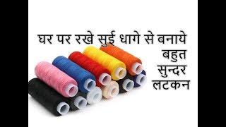 सुई धागे से बनाये सुन्दर लटकन   Diwali Special DIY Latkan   How to use Polyester Thread Cottonthread