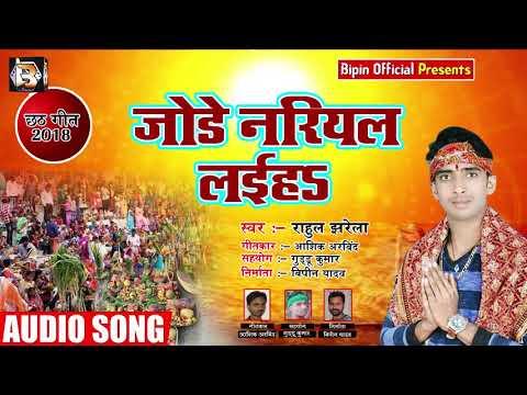 bhojpuri-chhath-geet---जोड़े-नरियल-लइहs---rahul-jharela---bhojpuri-chhath-songs-2018