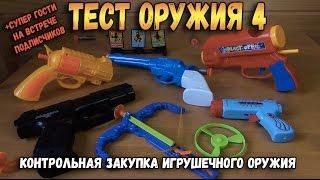 Контрольная закупка - Бластеры часть 4 - Игрушечное оружие, Пистолеты, Арбалет, Настоящий Nerf Обзор