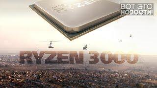 Ryzen 3000 приділяв Core i9 - ОСЬ ЦЕ НОВИНИ!