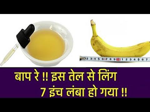 लिंग बड़ा करने का तेल Ling Bada Karne Ka Oil  Ling baba karne ka Tarika    in Hindi Urdu