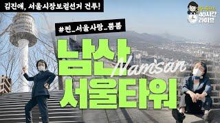 40시간 라이브 김진애와 남산 랜선 산책! #알쓸서울속…