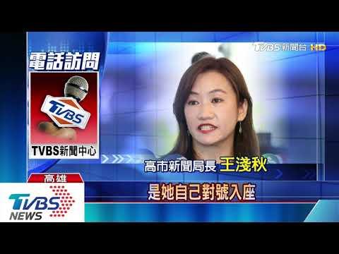 陳菊時代攝影官涉竊 韓記他大過免職
