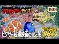ヤング・スーパーマン シーズン4 第19話 動画