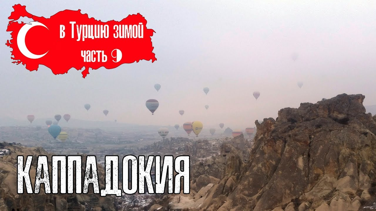 Турция зимой ч.9 Воздушные шары в Каппадокии и прогулка по долинам