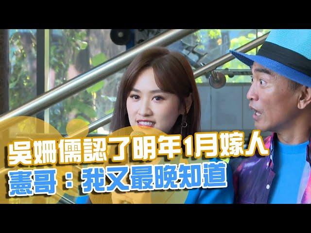 吳姍儒認了明年1月嫁人 憲哥:我又最晚知道 @東森新聞 CH51