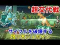 鬼の宿り木ジュカインサイクル【ポケモンUSUM/ウルトラサン・ウルトラムーン】