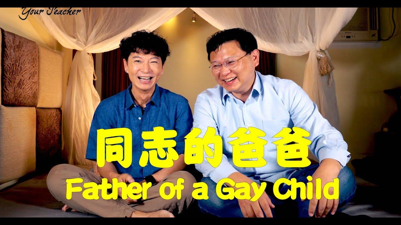 生到彩虹小孩像是中彩票 爸爸的愛與擔心