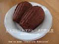チョコレートマドレーヌの作り方 ( How to make