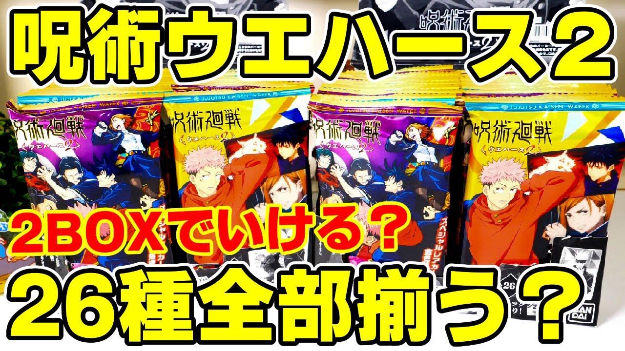 【呪術廻戦】ウエハース第2弾が新発売!2箱開封で全26種はコンプリート出来る?