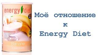 Моё отношение к Energy Diet