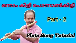 Onnamkili Ponnankili..  Flute Song Tutorials for Beginners   Antony Poomkavu  