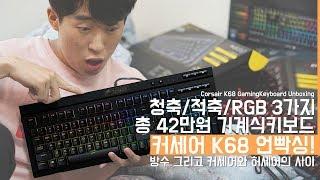 청축/적축/RGB 3가지. 총 42만원어치 기계식키보드 커세어 K68 언빡싱! 방수 그리고 커세어와 허세어의 사이(Corsair K68 Unboxing)