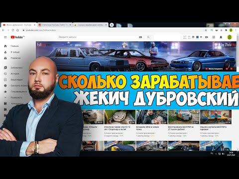 Сколько зарабатывает Жекич Дубровский на Youtube