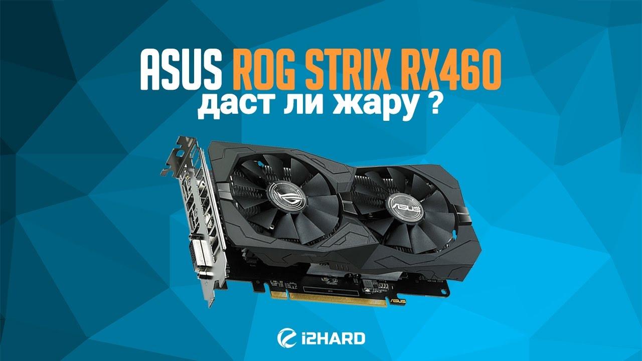 Обзор и тест ASUS ROG STRIX RX460 (STRIX-RX460-O4G-GAMING)