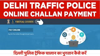 How to Pay Online Traffic police Challan of Delhi 2021 |  Virtual Court Challan | e-Challan Payment