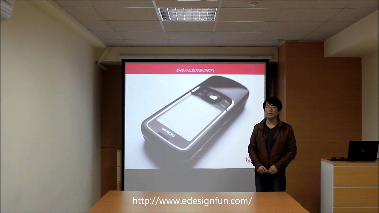 機構設計產品設計工業設計_設計風_塑膠表面處理應用技巧課程_2014_3_5 - YouTube
